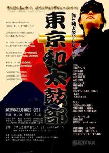 20151122東京和太鼓部チラシ